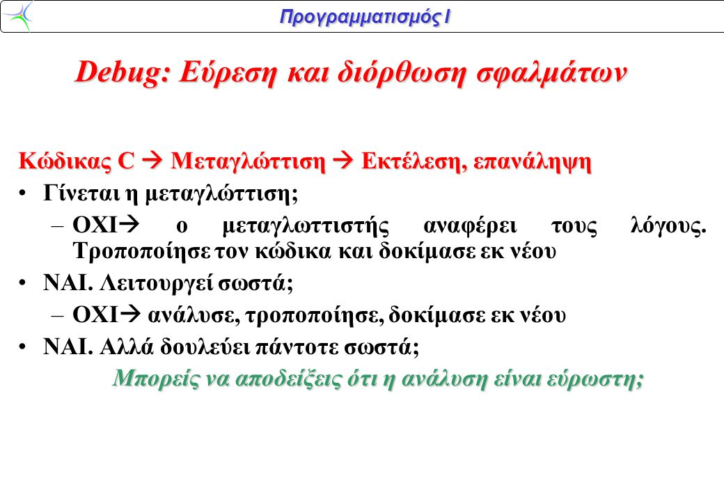 Προγραμματισμός Ι Κώδικας C  Μεταγλώττιση  Εκτέλεση, επανάληψη •Γίνεται η μεταγλώττιση; –ΟΧΙ  ο μεταγλωττιστής αναφέρει τους λόγους.