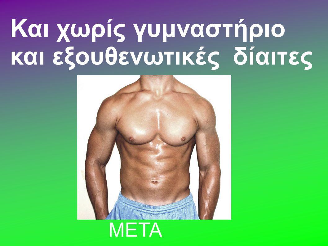 Και χωρίς γυμναστήριο και εξουθενωτικές δίαιτες ΜΕΤΑ