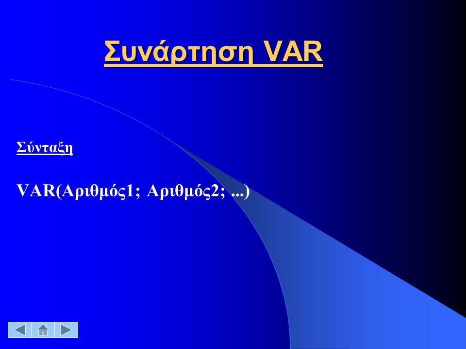 Συνάρτηση VAR Σύνταξη VAR(Αριθμός1; Αριθμός2;...)