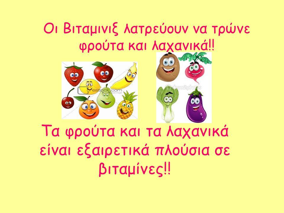 Οι Βιταμινιξ λατρεύουν να τρώνε φρούτα και λαχανικά!! Τα φρούτα και τα λαχανικά είναι εξαιρετικά πλούσια σε βιταμίνες!!