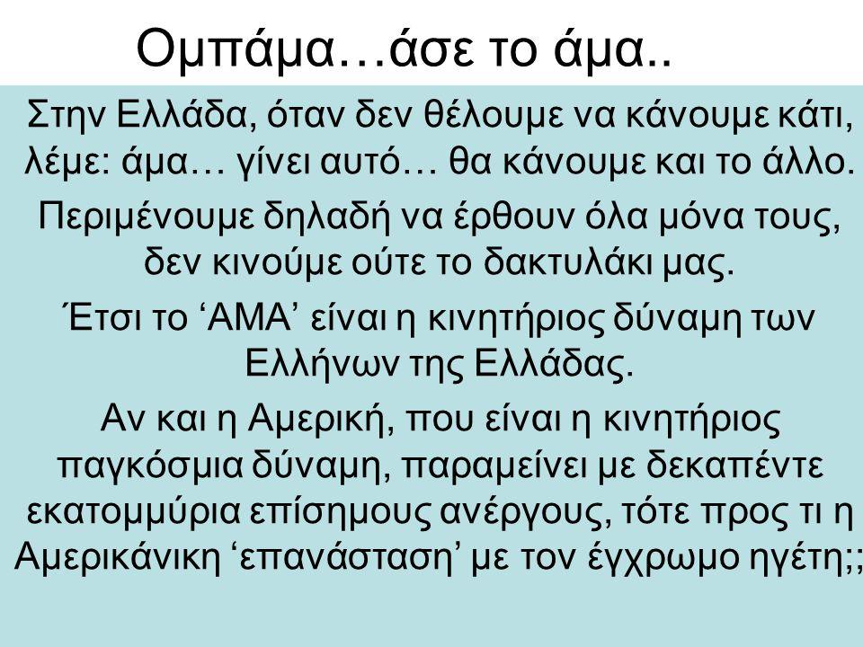 Ομπάμα…άσε το άμα.. Στην Ελλάδα, όταν δεν θέλουμε να κάνουμε κάτι, λέμε: άμα… γίνει αυτό… θα κάνουμε και το άλλο. Περιμένουμε δηλαδή να έρθουν όλα μόν