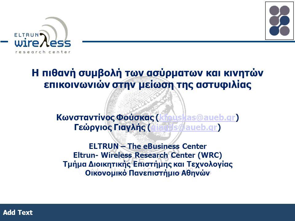 Add Text Η πιθανή συμβολή των ασύρματων και κινητών επικοινωνιών στην μείωση της αστυφιλίας Κωνσταντίνος Φούσκας (kfouskas@aueb.gr)kfouskas@aueb.gr Γε