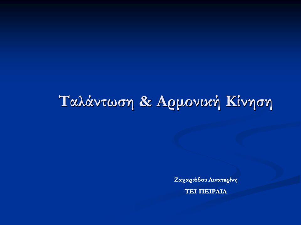 Ταλάντωση & Αρμονική Κίνηση Ζαχαριάδου Αικατερίνη ΤΕΙ ΠΕΙΡΑΙΑ