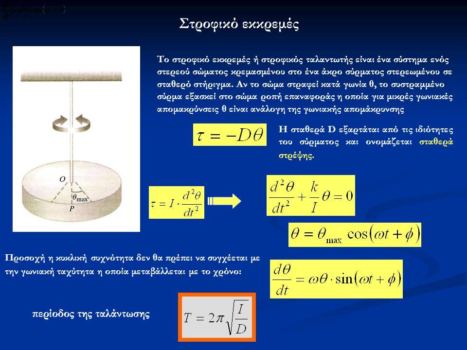 Στροφικό εκκρεμές Το στροφικό εκκρεμές ή στροφικός ταλαντωτής είναι ένα σύστημα ενός στερεού σώματος κρεμασμένου στο ένα άκρο σύρματος στερεωμένου σε