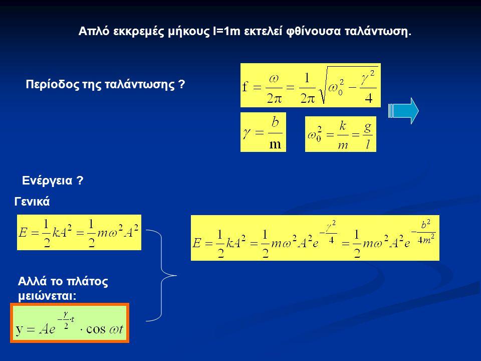 Απλό εκκρεμές μήκους l=1m εκτελεί φθίνουσα ταλάντωση. Περίοδος της ταλάντωσης ? Ενέργεια ? Αλλά το πλάτος μειώνεται: Γενικά