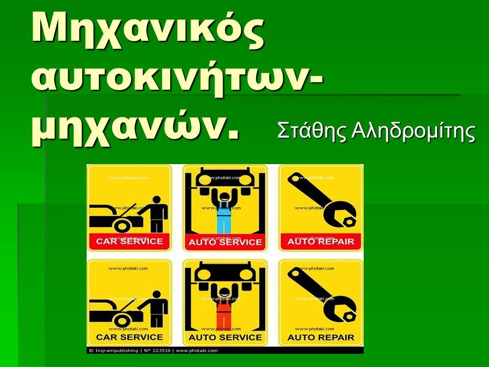 Μηχανικός αυτοκινήτων- μηχανών. Στάθης Aληδρομίτης