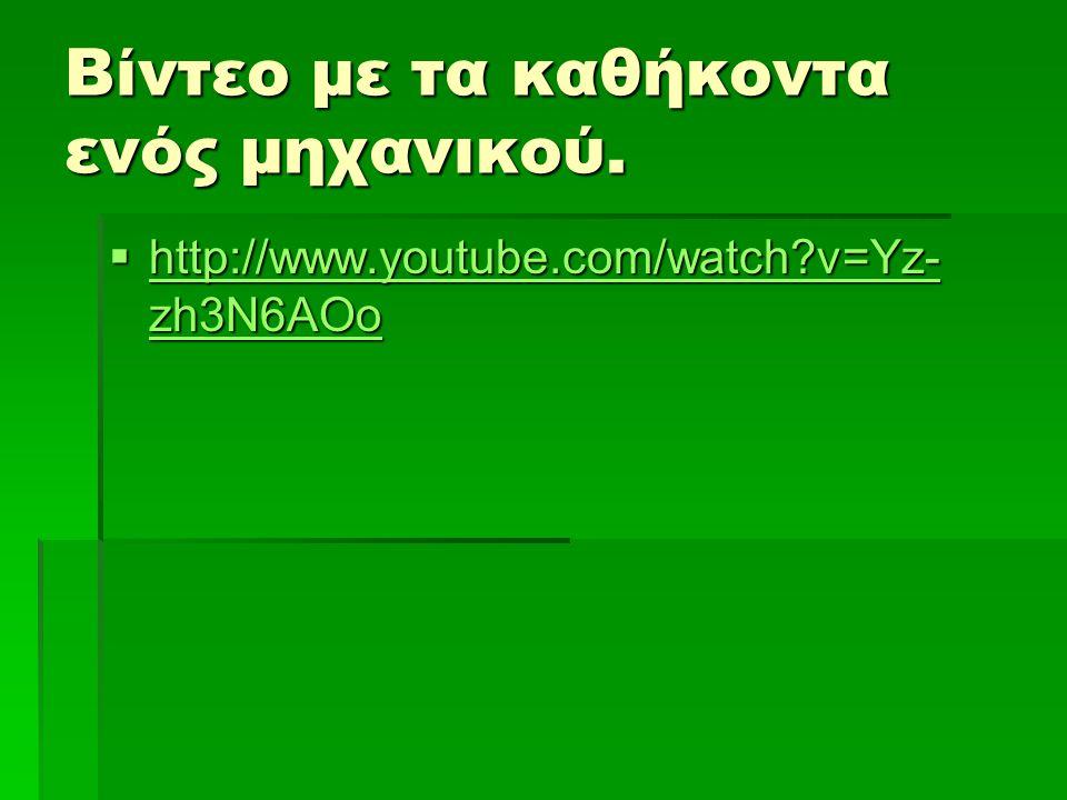 Βίντεο με τα καθήκοντα ενός μηχανικού.  http://www.youtube.com/watch?v=Yz- zh3N6AOo http://www.youtube.com/watch?v=Yz- zh3N6AOo http://www.youtube.co