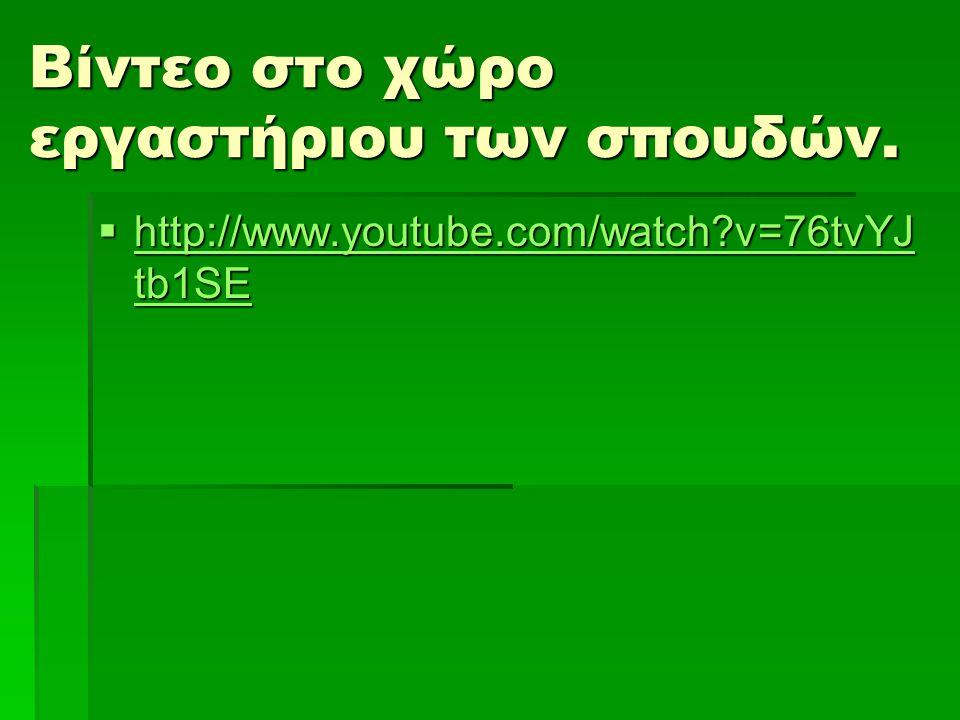 Βίντεο στο χώρο εργαστήριου των σπουδών.  http://www.youtube.com/watch?v=76tvYJ tb1SE http://www.youtube.com/watch?v=76tvYJ tb1SE http://www.youtube.