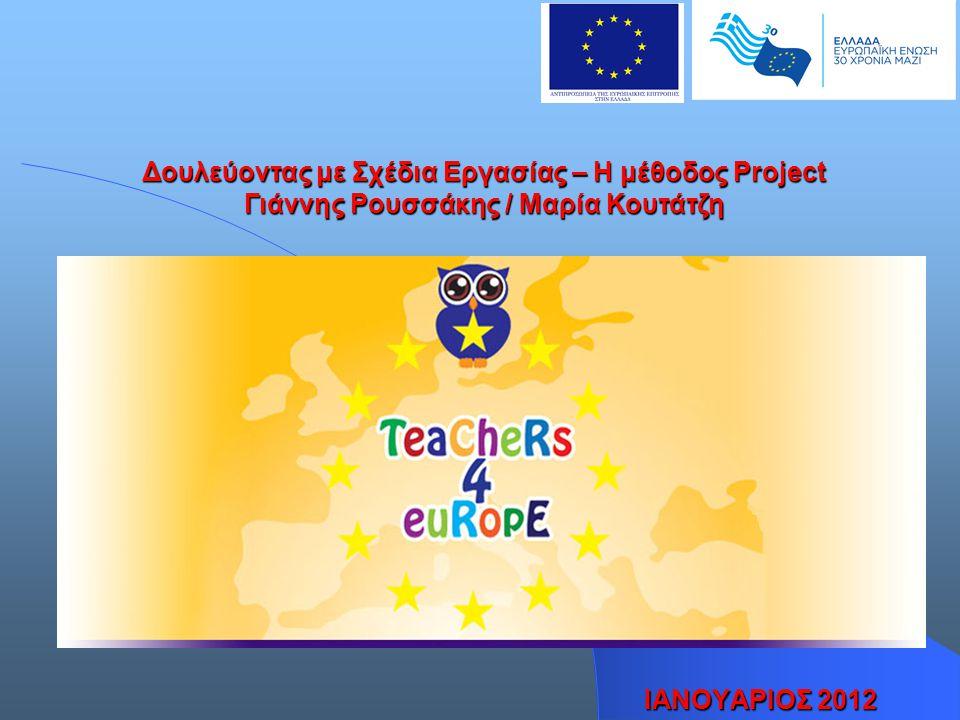 ΙΑΝΟΥΑΡΙΟΣ 2012 Δουλεύοντας με Σχέδια Εργασίας – Η μέθοδος Project Γιάννης Ρουσσάκης / Μαρία Κουτάτζη