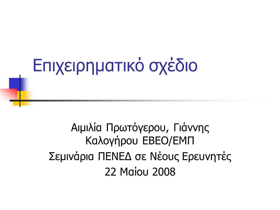 Επιχειρηματικό σχέδιο Αιμιλία Πρωτόγερου, Γιάννης Καλογήρου ΕΒΕΟ/ΕΜΠ Σεμινάρια ΠΕΝΕΔ σε Νέους Ερευνητές 22 Μαίου 2008