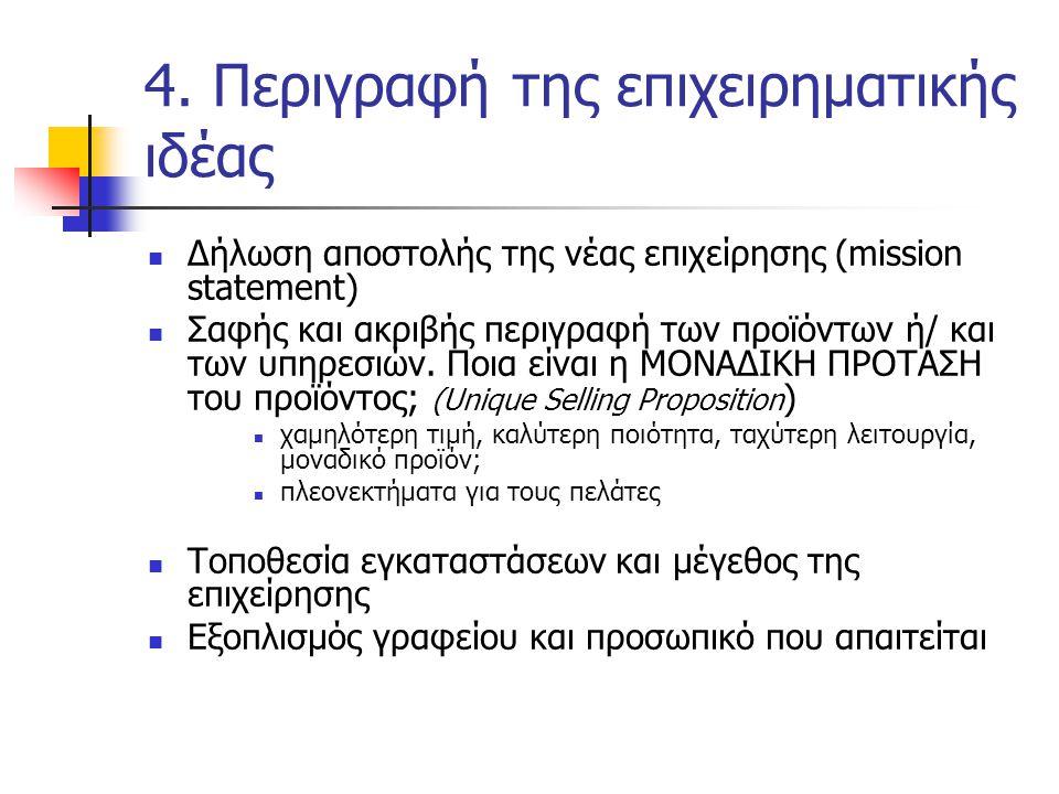 4. Περιγραφή της επιχειρηματικής ιδέας  Δήλωση αποστολής της νέας επιχείρησης (mission statement)  Σαφής και ακριβής περιγραφή των προϊόντων ή/ και