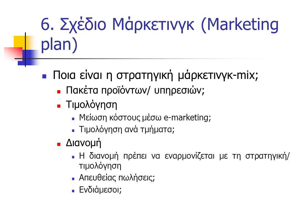 6. Σχέδιο Μάρκετινγκ (Marketing plan)  Ποια είναι η στρατηγική μάρκετινγκ-mix;  Πακέτα προϊόντων/ υπηρεσιών;  Τιμολόγηση  Μείωση κόστους μέσω e-ma