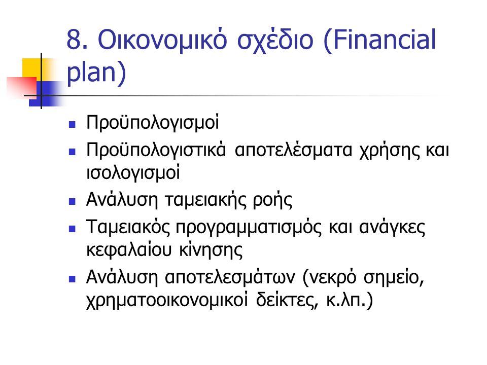 8. Οικονομικό σχέδιο (Financial plan)  Προϋπολογισμοί  Προϋπολογιστικά αποτελέσματα χρήσης και ισολογισμοί  Ανάλυση ταμειακής ροής  Ταμειακός προγ