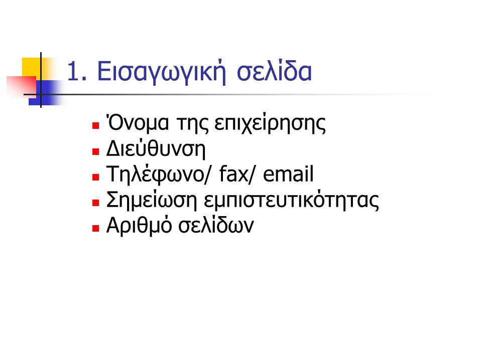1. Εισαγωγική σελίδα  Όνομα της επιχείρησης  Διεύθυνση  Τηλέφωνο/ fax/ email  Σημείωση εμπιστευτικότητας  Αριθμό σελίδων