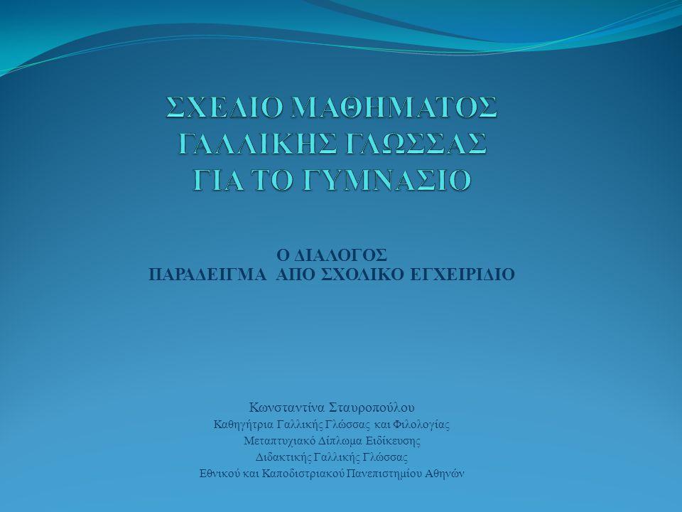 ΕΚΠΟΝΗΣΗ ΣΧΕΔΙΟΥ ΜΑΘΗΜΑΤΟΣ  Το ντοκουμέντο/εργαλείο μας : Ο διάλογος « L'amour leur sourira » από το σχολικό εγχειρίδιο : APARTIAN S., BERLIN N., 2005, C'est clair!, Athènes, Trait d'union.