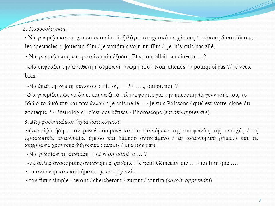 2. Γλωσσολογικοί : ~Να γνωρίζει και να χρησιμοποιεί το λεξιλόγιο το σχετικό με χώρους / τρόπους διασκέδασης : les spectacles / jouer un film / je voud