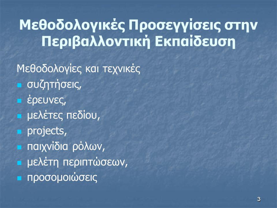 54 Ευνοϊκό περιβάλλον για τη μάθηση   Έχουν ενημερωθεί ότι τα προβλήματα είναι σύνθετα, ότι δεν υπάρχουν ιδανικές λύσεις.