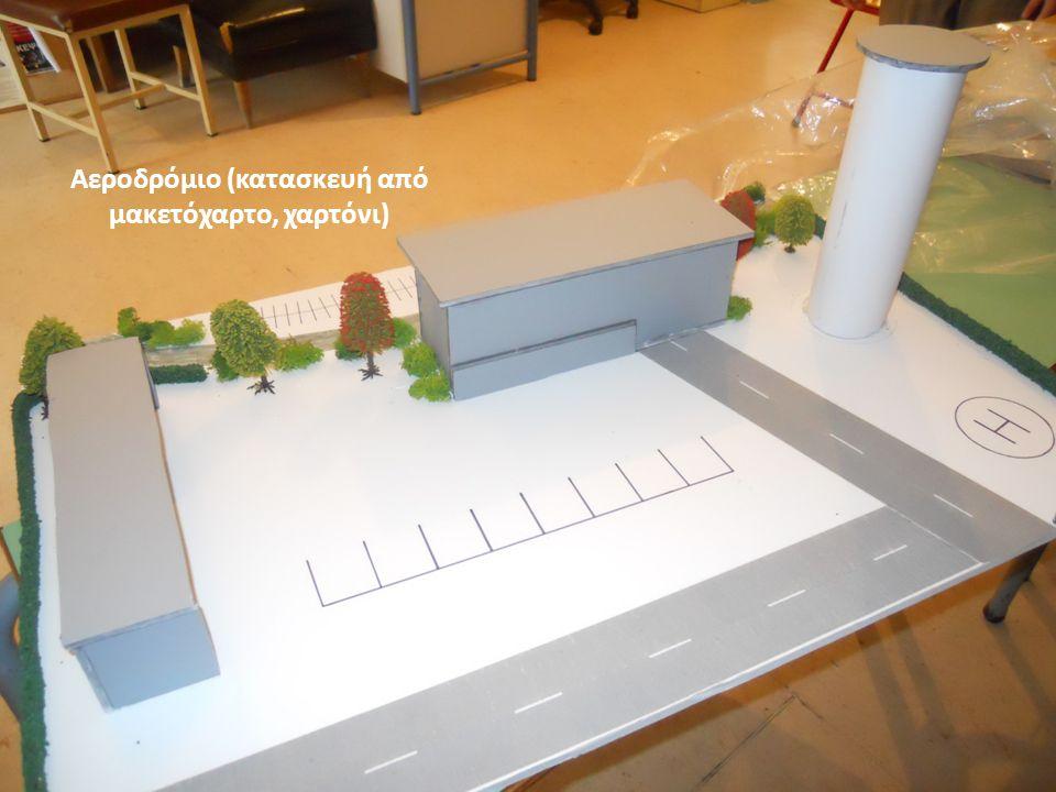 Αεροδρόμιο (κατασκευή από μακετόχαρτο, χαρτόνι)