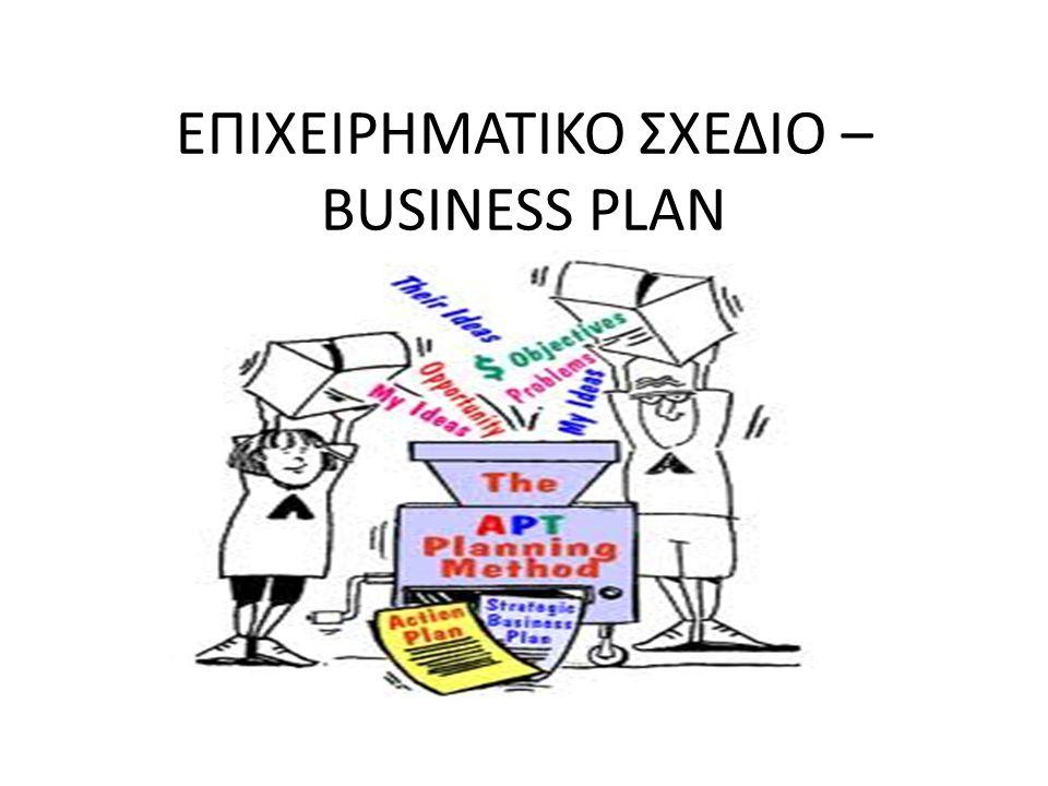 ΕΠΙΧΕΙΡΗΜΑΤΙΚΟ ΣΧΕΔΙΟ – BUSINESS PLAN