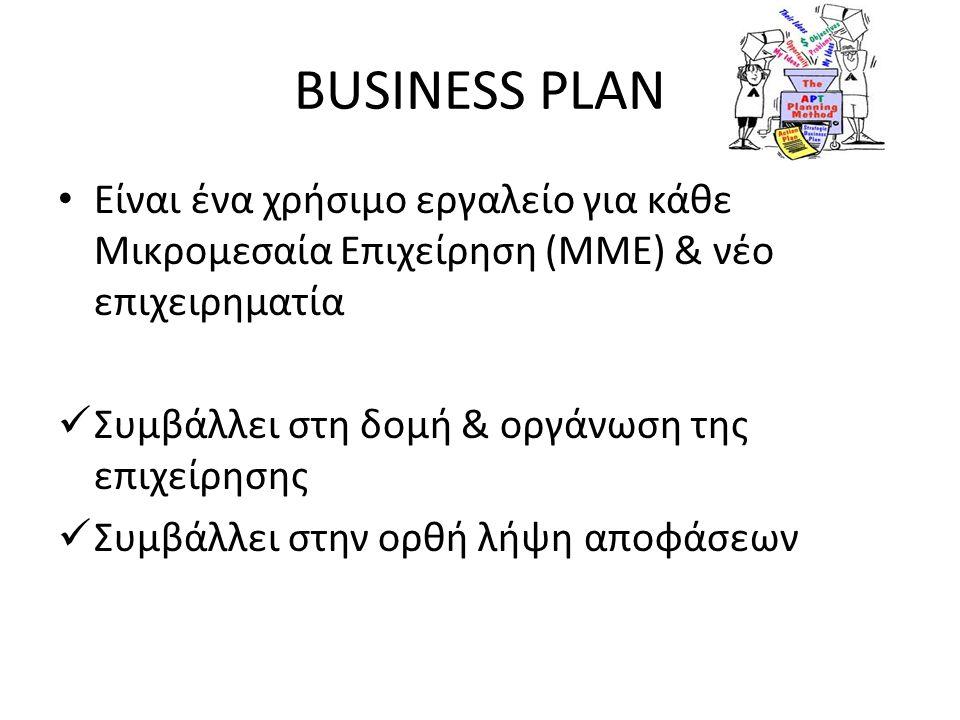 BUSINESS PLAN • Είναι ένα χρήσιμο εργαλείο για κάθε Μικρομεσαία Επιχείρηση (ΜΜΕ) & νέο επιχειρηματία  Συμβάλλει στη δομή & οργάνωση της επιχείρησης  Συμβάλλει στην ορθή λήψη αποφάσεων