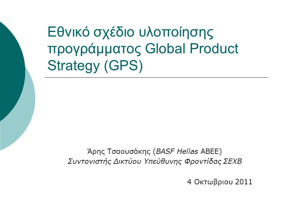 Εθνικό σχέδιο υλοποίησης προγράμματος Global Product Strategy (GPS) Άρης Τσαουσάκης (BASF Hellas ΑΒΕΕ) Συντονιστής Δικτύου Υπεύθυνης Φροντίδας ΣΕΧΒ 4
