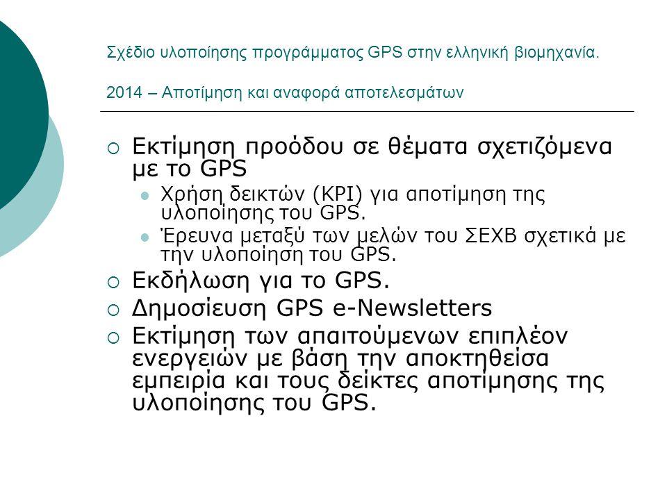 Σχέδιο υλοποίησης προγράμματος GPS στην ελληνική βιομηχανία. 2014 – Αποτίμηση και αναφορά αποτελεσμάτων  Εκτίμηση προόδου σε θέματα σχετιζόμενα με το