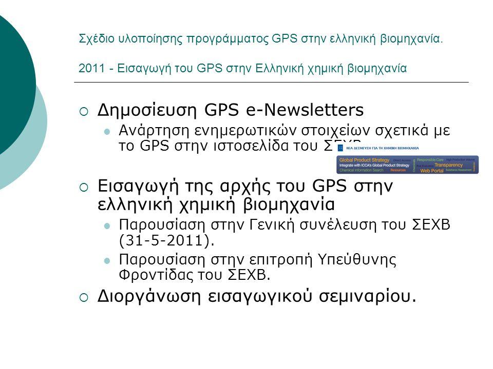 Σχέδιο υλοποίησης προγράμματος GPS στην ελληνική βιομηχανία. 2011 - Εισαγωγή του GPS στην Ελληνική χημική βιομηχανία  Δημοσίευση GPS e-Newsletters 