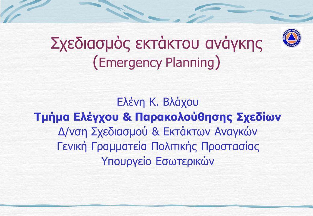 Σχεδιασμός εκτάκτου ανάγκης ( Emergency Planning ) Ελένη Κ.