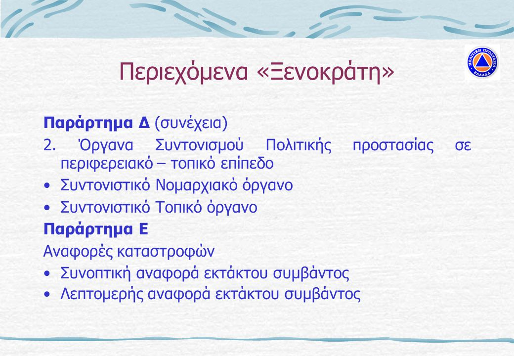 Περιεχόμενα «Ξενοκράτη» Παράρτημα Δ (συνέχεια) 2.