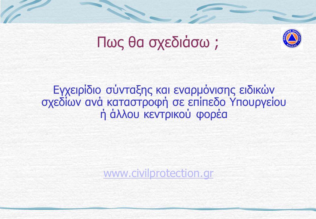 Πως θα σχεδιάσω ; Εγχειρίδιο σύνταξης και εναρμόνισης ειδικών σχεδίων ανά καταστροφή σε επίπεδο Υπουργείου ή άλλου κεντρικού φορέα www.civilprotection.gr