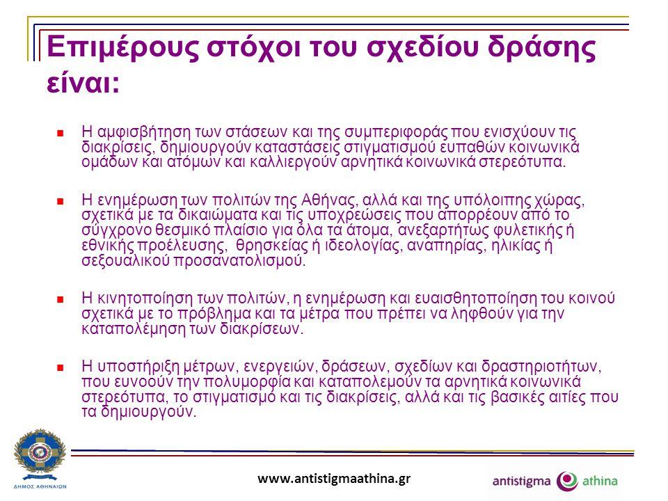 www.antistigmaathina.gr Επιχειρησιακό Σχέδιο Δράσης 8 Κάθετοι Άξονες 1.Ενημερωτικές εκστρατείες 2.Πολιτιστικές δραστηριότητες 3.Παραγωγή οπτικοακουστικού υλικού 4.Συγκρότηση δικτύου 5.Εκπαιδευτικές δραστηριότητες 6.Ενέργειες πληροφόρησης 7.Υπηρεσίες υποστήριξης και συνηγορίας 8.Μητρώο ΜΚΟ και εθελοντών