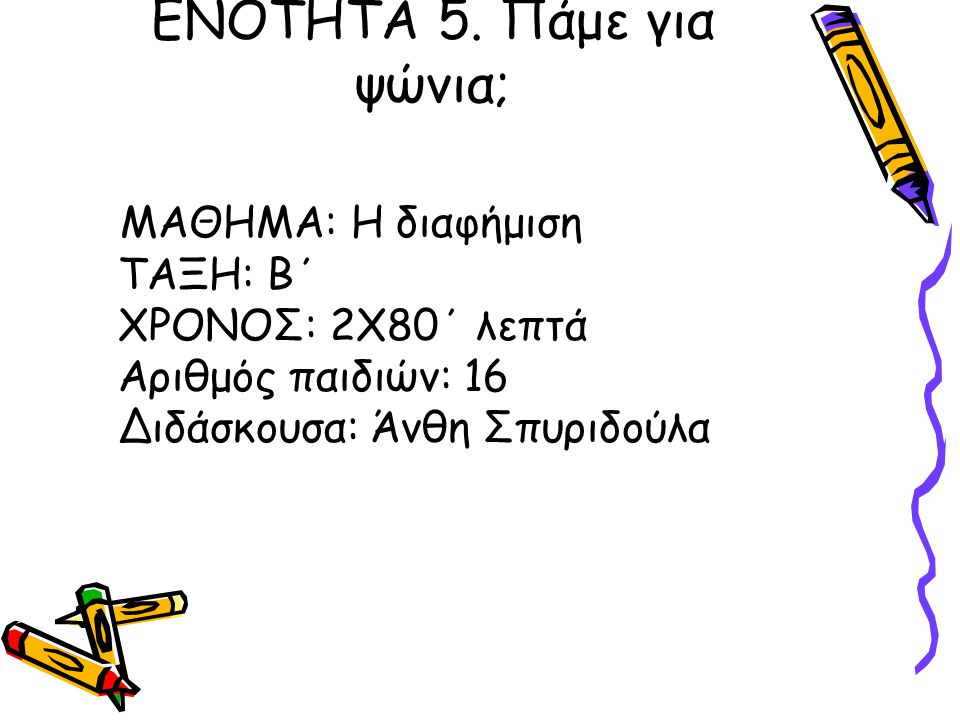 ΕΝΟΤΗΤΑ 5.