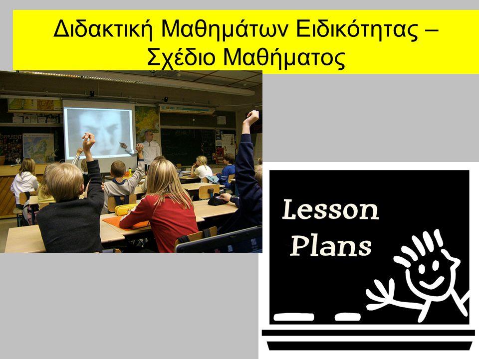 Διδακτική Μαθημάτων Ειδικότητας – Σχέδιο Μαθήματος •