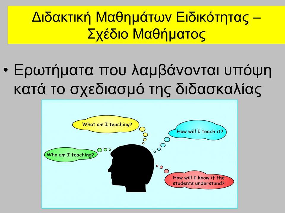 •Ερωτήματα που λαμβάνονται υπόψη κατά το σχεδιασμό της διδασκαλίας