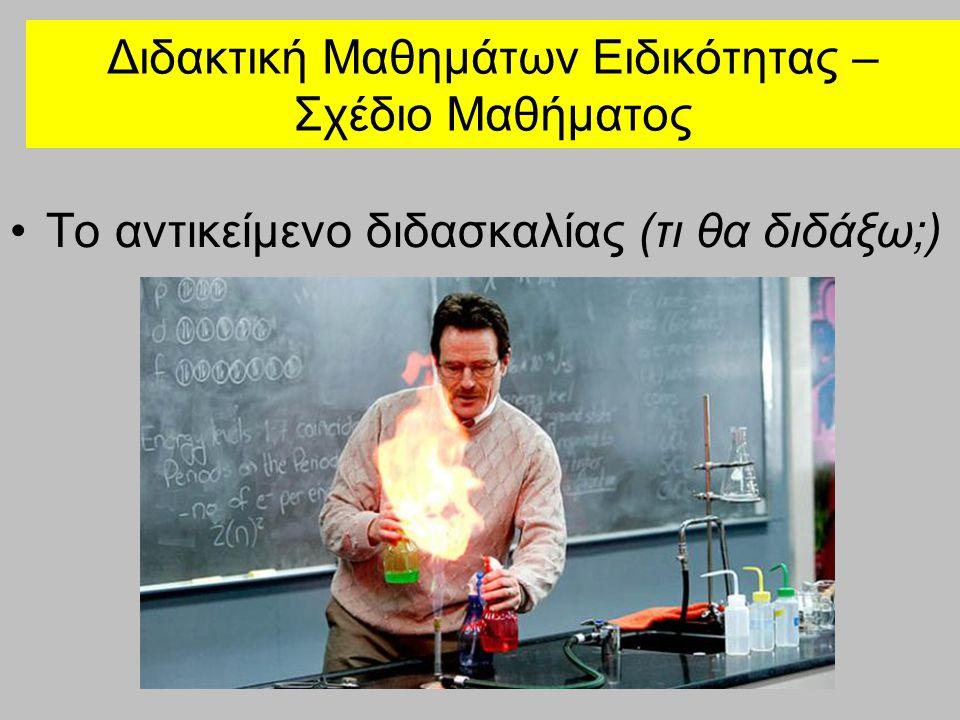 Διδακτική Μαθημάτων Ειδικότητας – Σχέδιο Μαθήματος •Το αντικείμενο διδασκαλίας (τι θα διδάξω;)