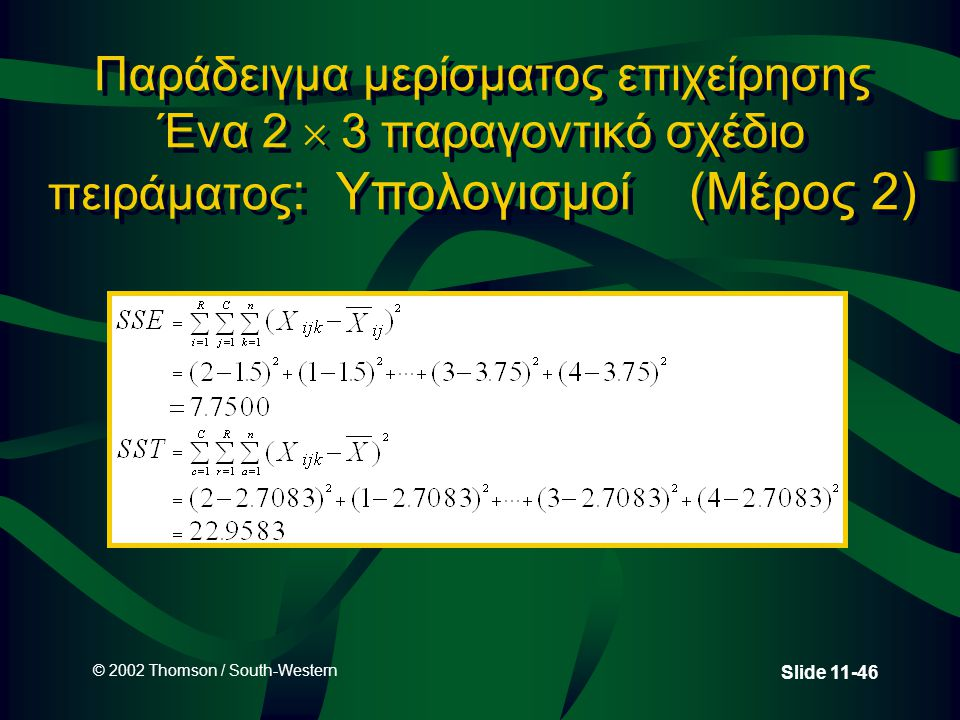 © 2002 Thomson / South-Western Slide 11-46 Παράδειγμα μερίσματος επιχείρησης Ένα 2  3 παραγοντικό σχέδιο πειράματος : Υπολογισμοί (Μέρος 2)