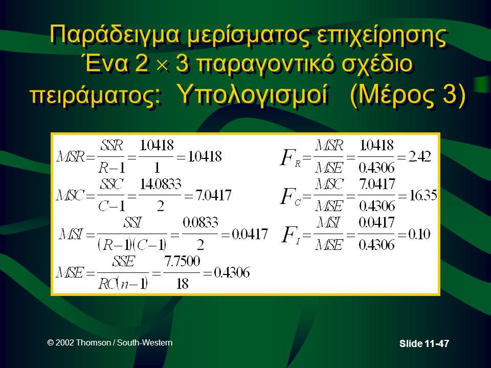 © 2002 Thomson / South-Western Slide 11-47 Παράδειγμα μερίσματος επιχείρησης Ένα 2  3 παραγοντικό σχέδιο πειράματος : Υπολογισμοί (Μέρος 3)