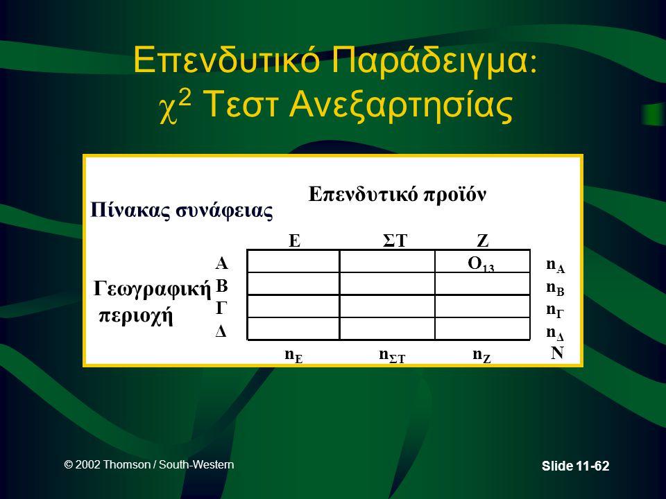 © 2002 Thomson / South-Western Slide 11-62 Επενδυτικό Παράδειγμα   2 Τεστ Ανεξαρτησίας Επενδυτικό προϊόν EΣΤΖ AO 13 nAnA Γεωγραφική περιοχή BnBnB Γn