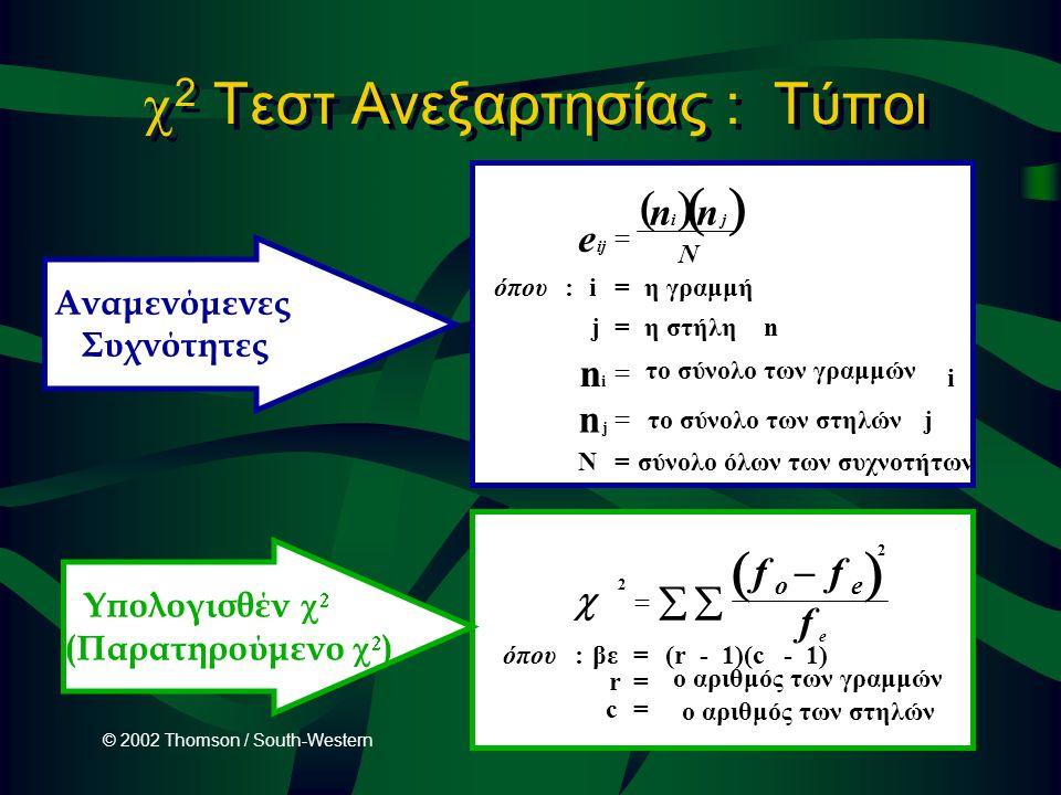 © 2002 Thomson / South-Western Slide 11-64  2 Τεστ Ανεξαρτησίας : Τύποι   ij ij e nn N όπου    : i= η γραμμή j= η στήληn το σύνολο των γραμμών