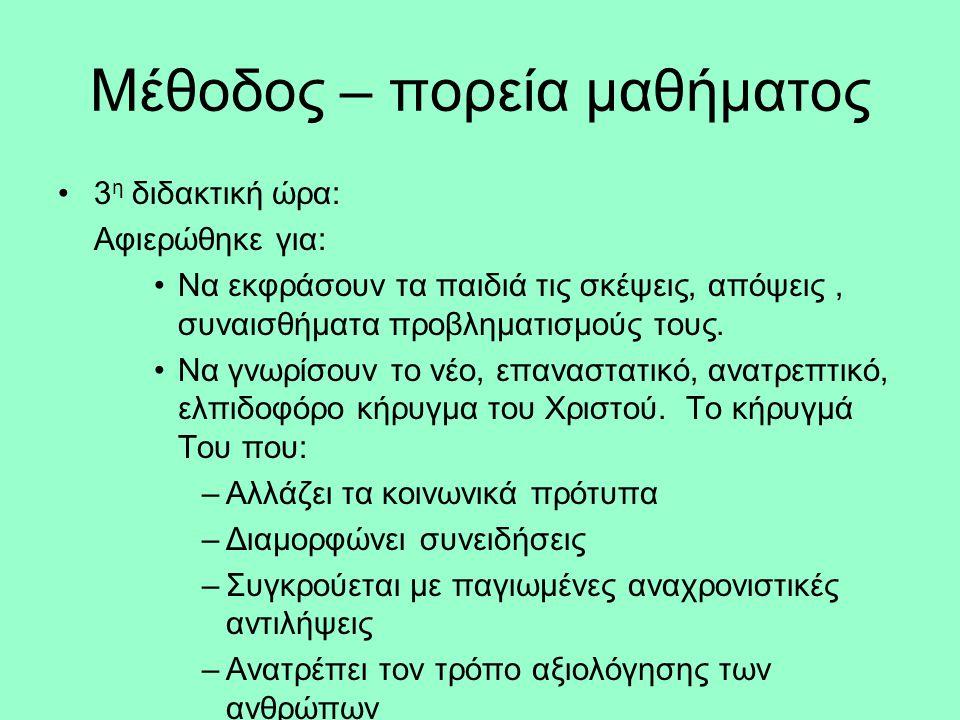 Μέθοδος – πορεία μαθήματος •3 η διδακτική ώρα: Αφιερώθηκε για: •Να εκφράσουν τα παιδιά τις σκέψεις, απόψεις, συναισθήματα προβληματισμούς τους. •Να γν