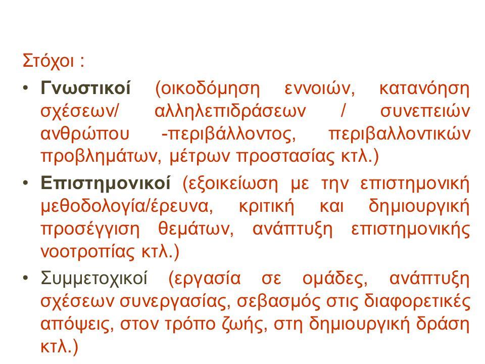 •Κοινωνικοί (σύνδεση της σχολικής με την καθημερινή ζωή, καλλιέργεια υπευθυνότητας, ικανότητα λήψης αποφάσεων και δημιουργικής παρέμβασης κτλ.) •Αισθητικοί (δημιουργία στενής σχέσης με τη φύση με τη μεσολάβηση όλων των αισθήσεων κτλ.) •Αυτομορφωτικοί (χρήση βιβλιοθήκης, τύπου, νέων τεχνολογιών, internet κτλ.)