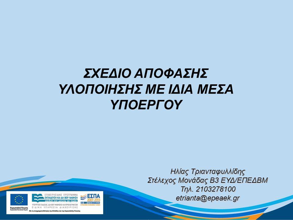 ΣΧΕΔΙΟ ΑΠΟΦΑΣΗΣ ΥΛΟΠΟΙΗΣΗΣ ΜΕ ΙΔΙΑ ΜΕΣΑ ΥΠΟΕΡΓΟΥ Ηλίας Τριανταφυλλίδης Στέλεχος Μονάδας Β3 ΕΥΔ/ΕΠΕΔΒΜ Τηλ. 2103278100 etrianta@epeaek.gr