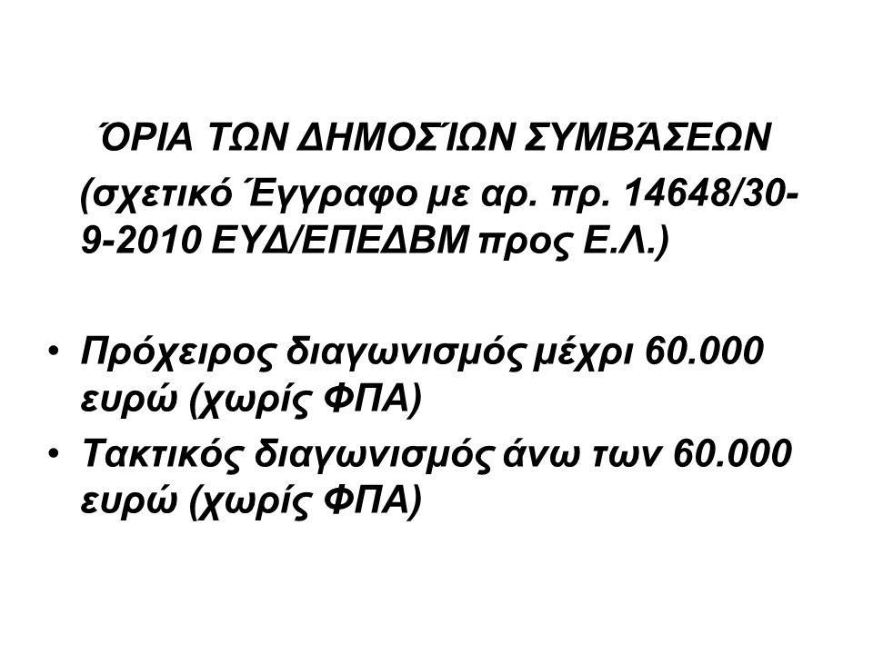 ΌΡΙΑ ΤΩΝ ΔΗΜΟΣΊΩΝ ΣΥΜΒΆΣΕΩΝ (σχετικό Έγγραφο με αρ. πρ. 14648/30- 9-2010 ΕΥΔ/ΕΠΕΔΒΜ προς Ε.Λ.) •Πρόχειρος διαγωνισμός μέχρι 60.000 ευρώ (χωρίς ΦΠΑ) •Τ