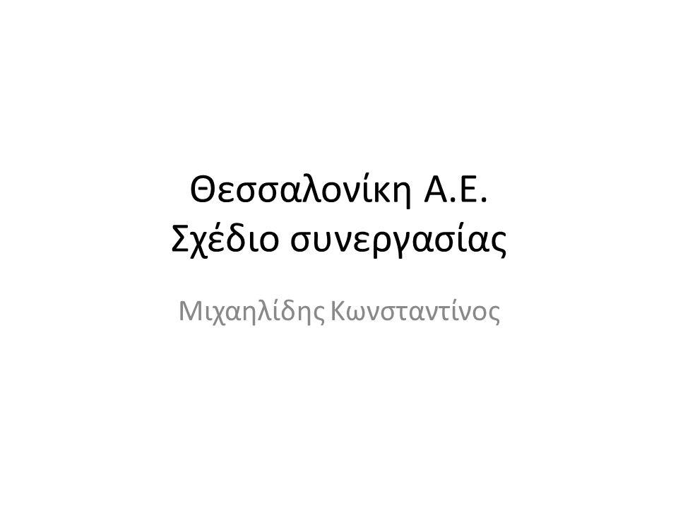 Θεσσαλονίκη Α.Ε. Σχέδιο συνεργασίας Μιχαηλίδης Κωνσταντίνος