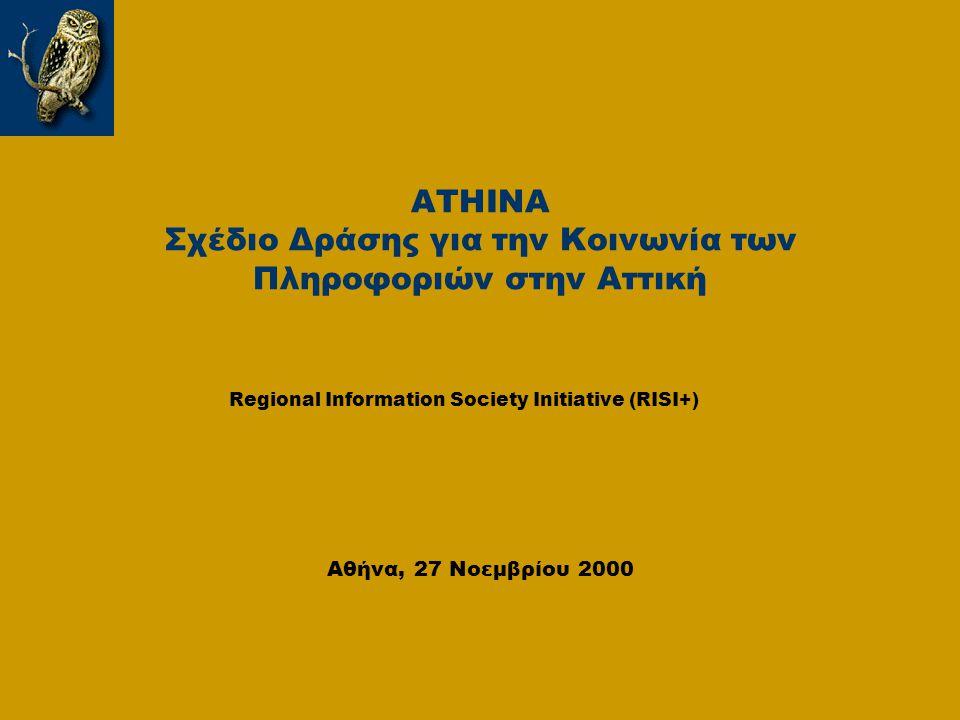 ATHINA Σχέδιο Δράσης για την Κοινωνία των Πληροφοριών στην Αττική Αθήνα, 27 Νοεμβρίου 2000 Regional Information Society Initiative (RISI+)