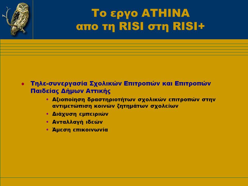 Το εργο ΑΤΗΙΝΑ απο τη RISI στη RISI+ l Δημιουργία «θερμοκοιτίδας» νέων επιχειρήσεων υψηλής τεχνολογίας •Διαμοιραζόμενες υπηρεσίες προς νέους επιχειρηματίες (εγκαταστάσεις, υποδομή διοίκησης, γραμματειακές - λογιστικές - νομικές υπηρεσίες, κ.λ.π.) •Τεχνογνωσία •Δημιουργία συνθηκών προσαρμογής για περιοχές με μεταβαλλόμενο οικονομικό περιβάλλον •Ανάπτυξη νέων θέσεων απασχόλησης l Σύστημα Ενοποιημένων Βιβλιοθηκών Δήμων Αττικής •Ενοποιημένη υπηρεσία καταλογογράφησης •Υπηρεσία δημοτών και αλληλοδανεισμού •Πρόσβαση στις Εθνικές Βιβλιοθήκες