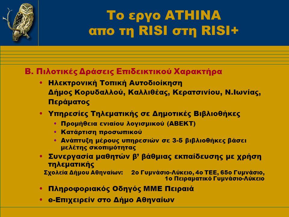 Το εργο ΑΤΗΙΝΑ απο τη RISI στη RISI+ l Τηλε-συνεργασία Σχολικών Επιτρoπών και Επιτροπών Παιδείας Δήμων Αττικής •Αξιοποίηση δραστηριοτήτων σχολικών επιτροπών στην αντιμετώπιση κοινών ζητημάτων σχολείων •Διάχυση εμπειριών •Ανταλλαγή ιδεών •Άμεση επικοινωνία