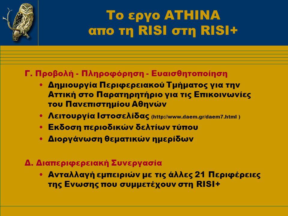 Το εργο ΑΤΗΙΝΑ απο τη RISI στη RISI+ Β.