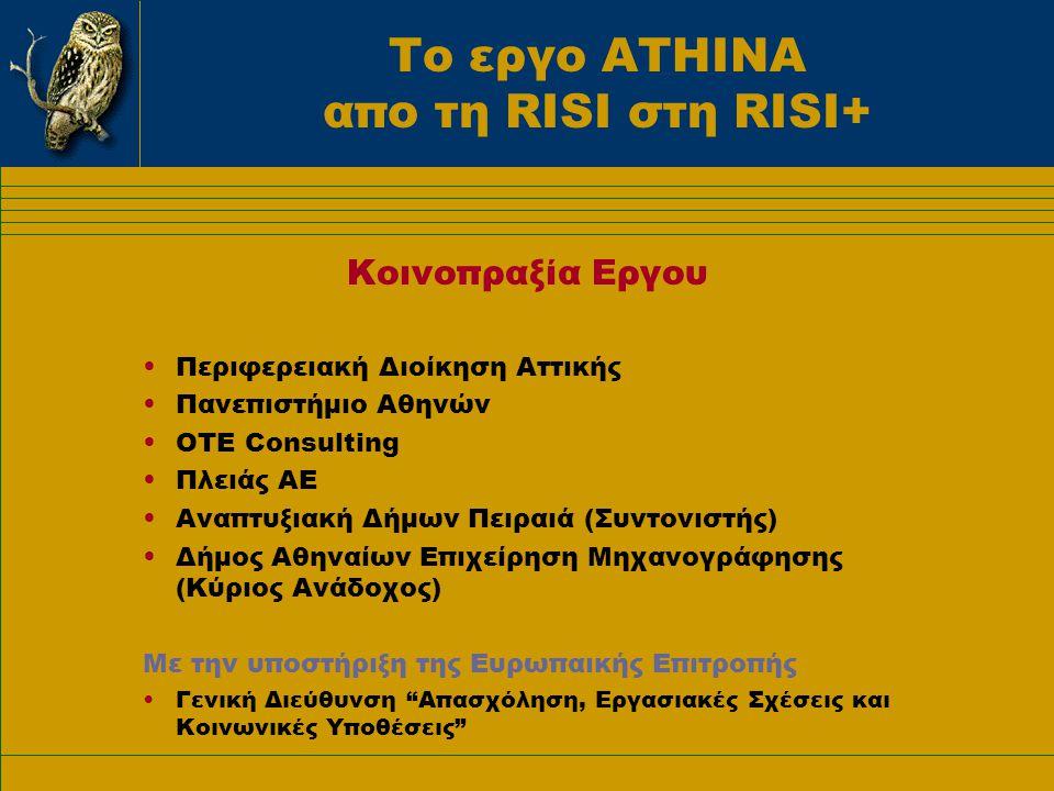 Το εργο ΑΤΗΙΝΑ απο τη RISI στη RISI+ Γ.
