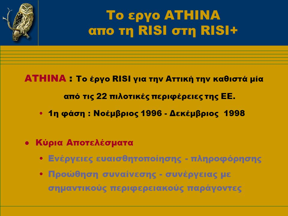 Το εργο ΑΤΗΙΝΑ απο τη RISI στη RISI+ ATHINA : Το έργο RISI για την Αττική την καθιστά μία από τις 22 πιλοτικές περιφέρειες της ΕΕ.